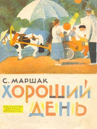 http://s-marshak.ru/books/h/h01/h01_01.jpg