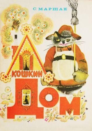 Обложка книги с я маршак кошкин дом