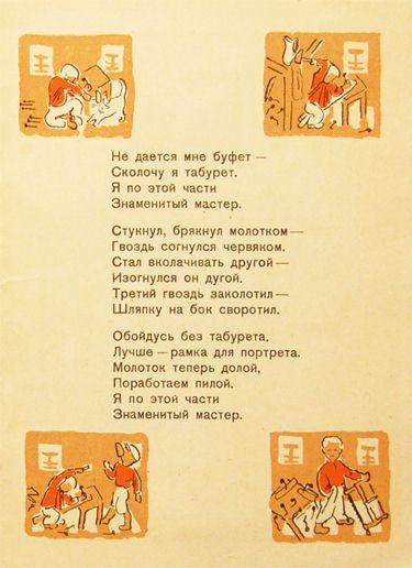 Стих про наших мастеров