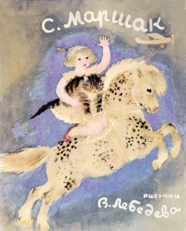 Обложка книги с я маршак сказки песни