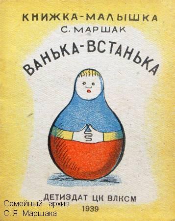 Книжка малышка своими руками маршак